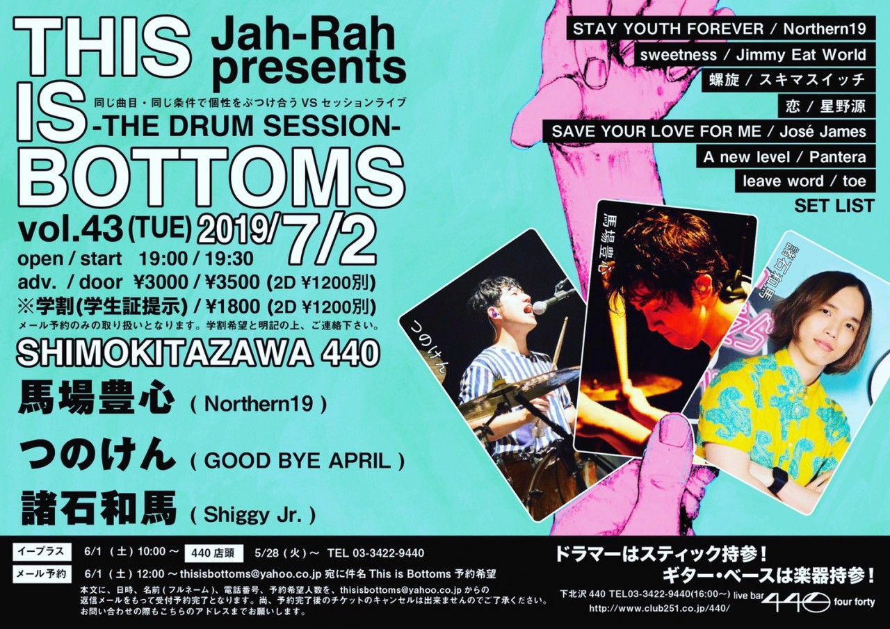 "Jah-Rah presents ""This is Bottoms vol.43""~The Drum Session~"