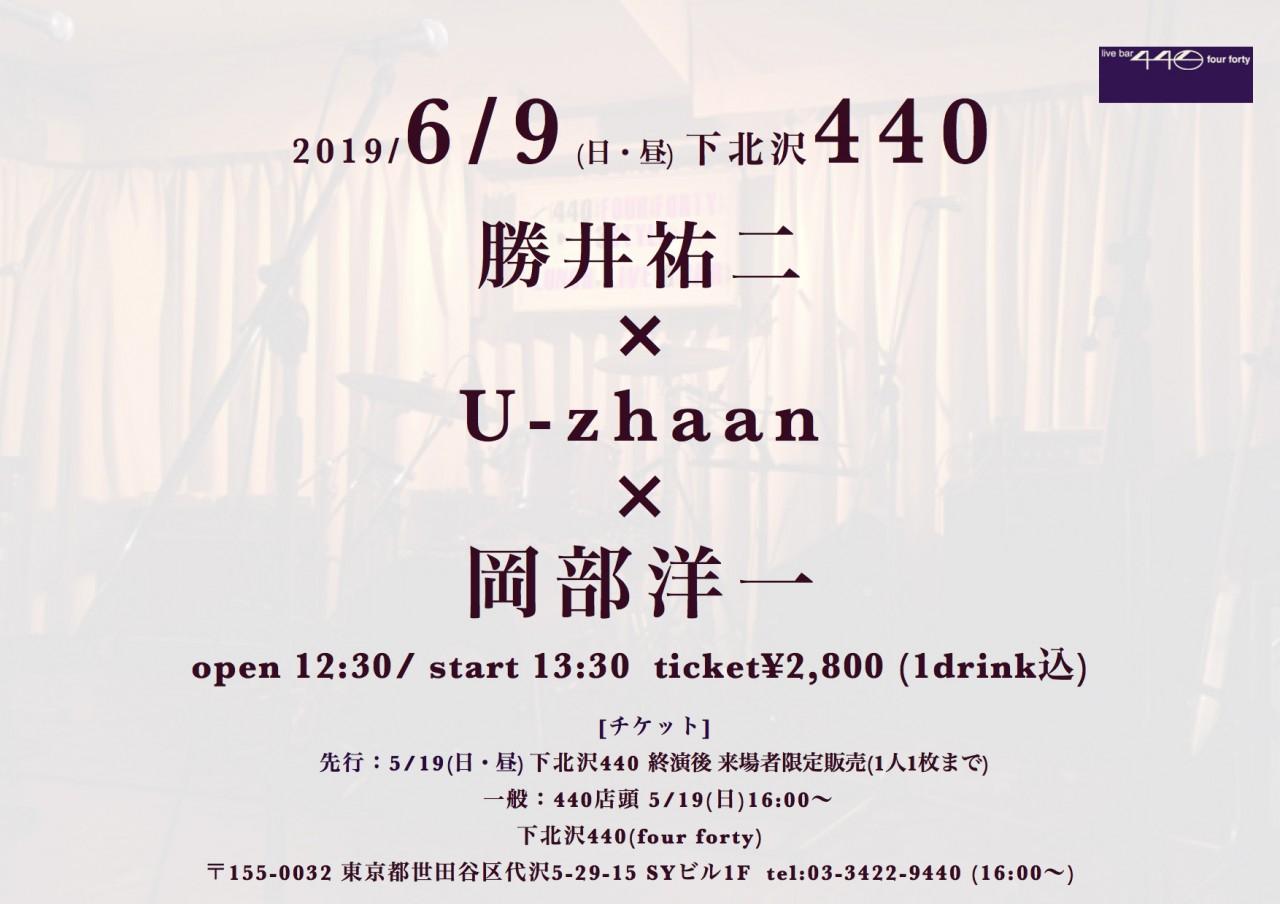 「勝井祐二 × U-zhaan × 岡部洋一」