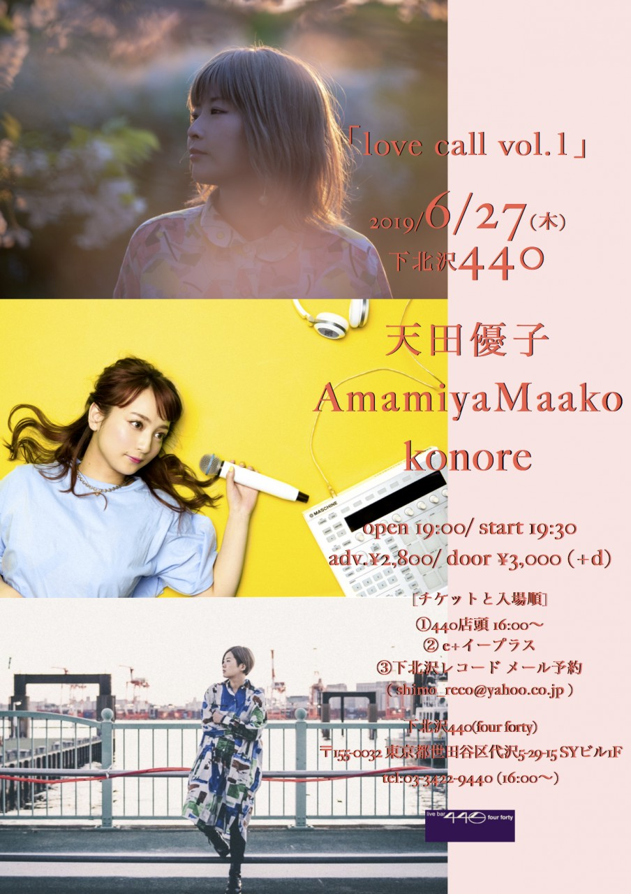 「love call vol.1」