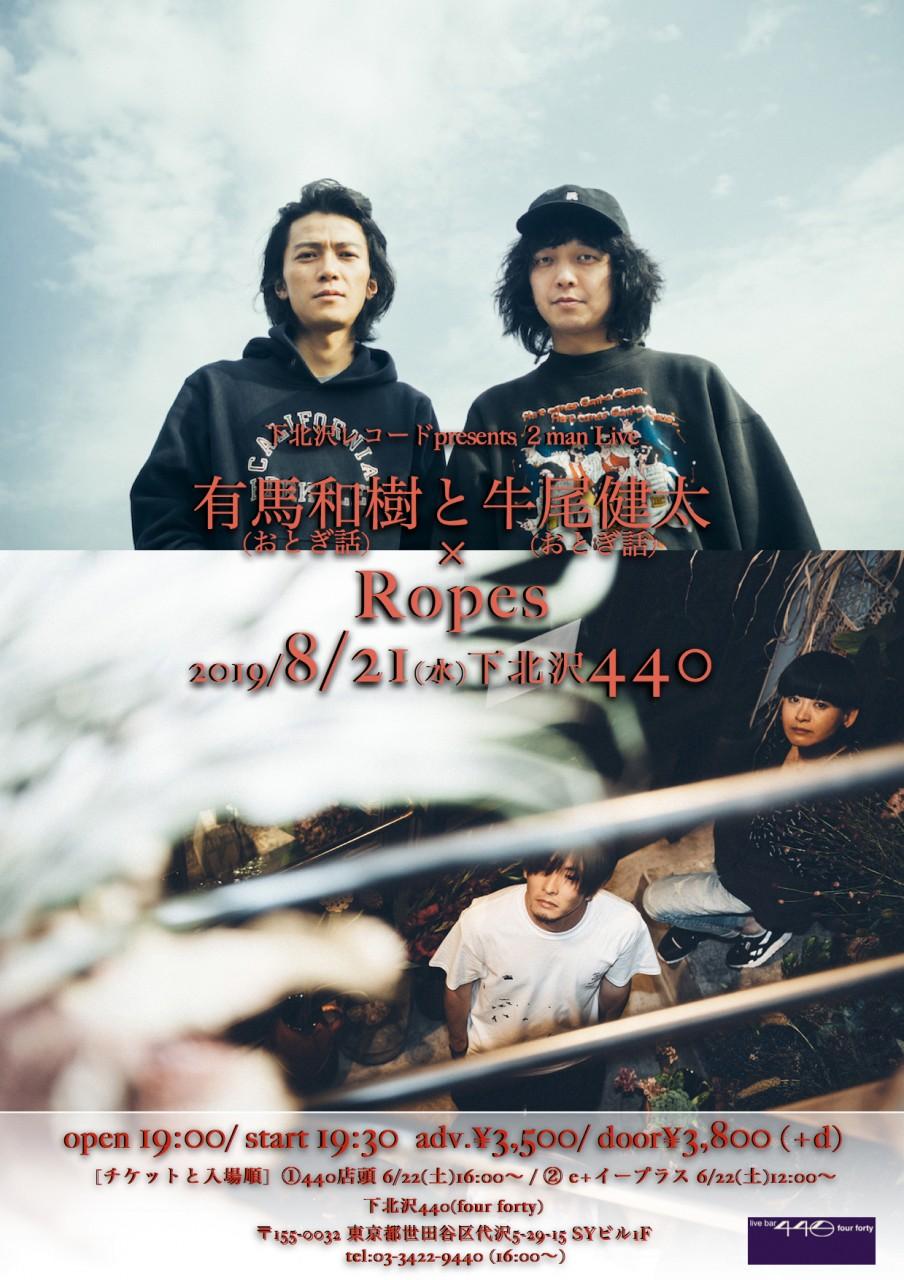 下北沢レコードpresents 2man Live『Ropes  × 有馬和樹と牛尾健太(おとぎ話)』