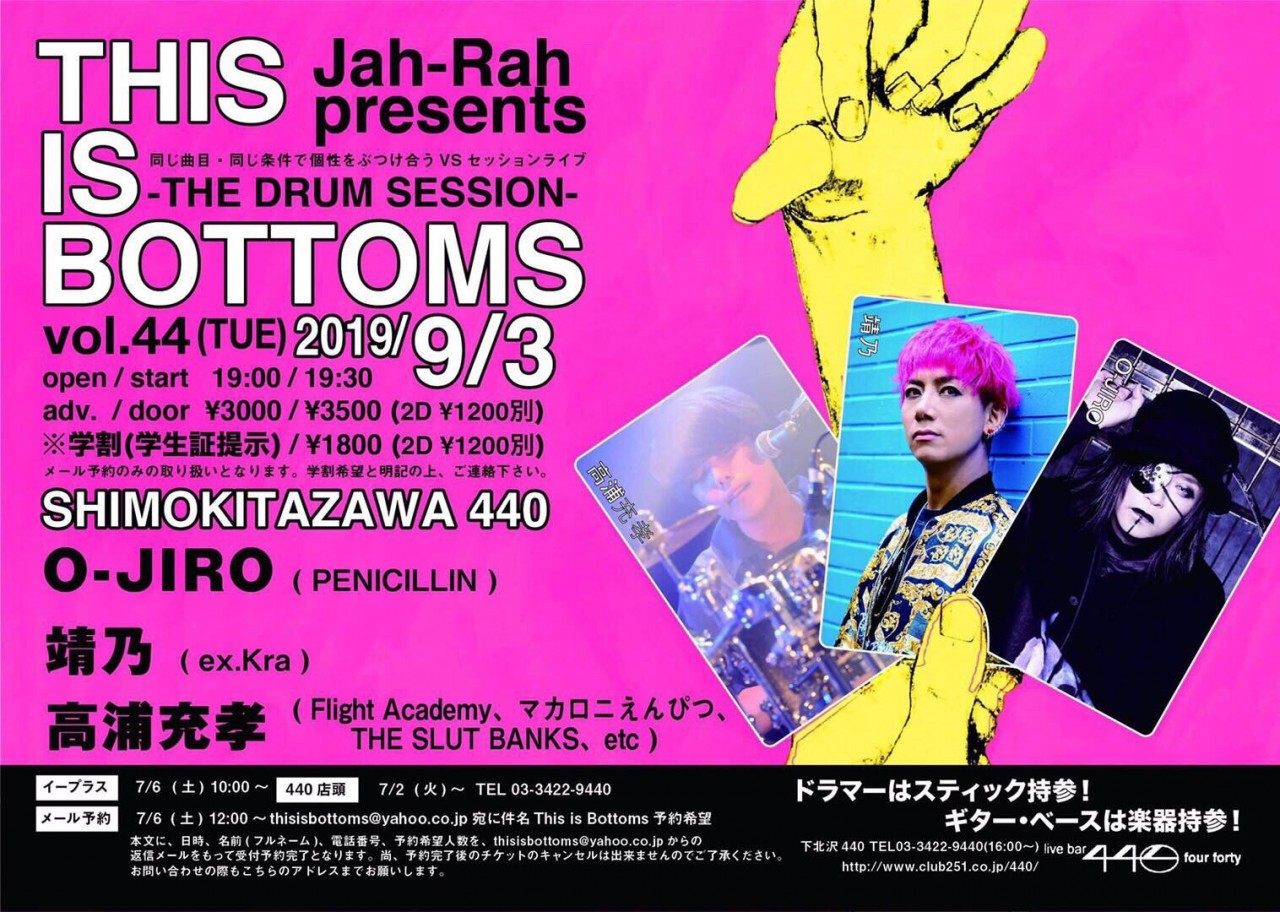 "Jah-Rah presents ""This is Bottoms vol.44""~The Drum Session~"