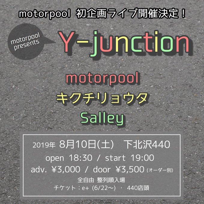 motorpool presents Y-junction