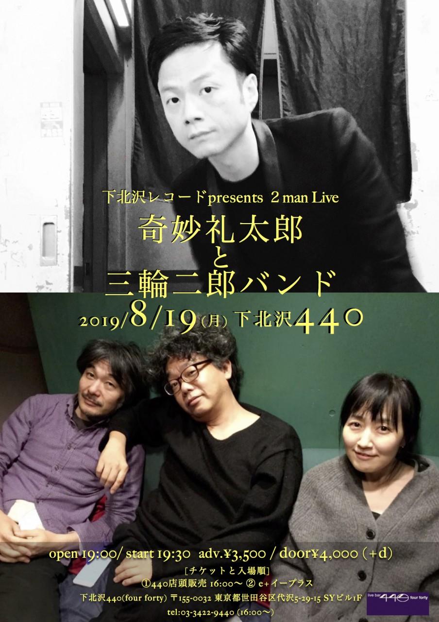 下北沢レコードpresents 2man Live『奇妙礼太郎 と 三輪二郎バンド』
