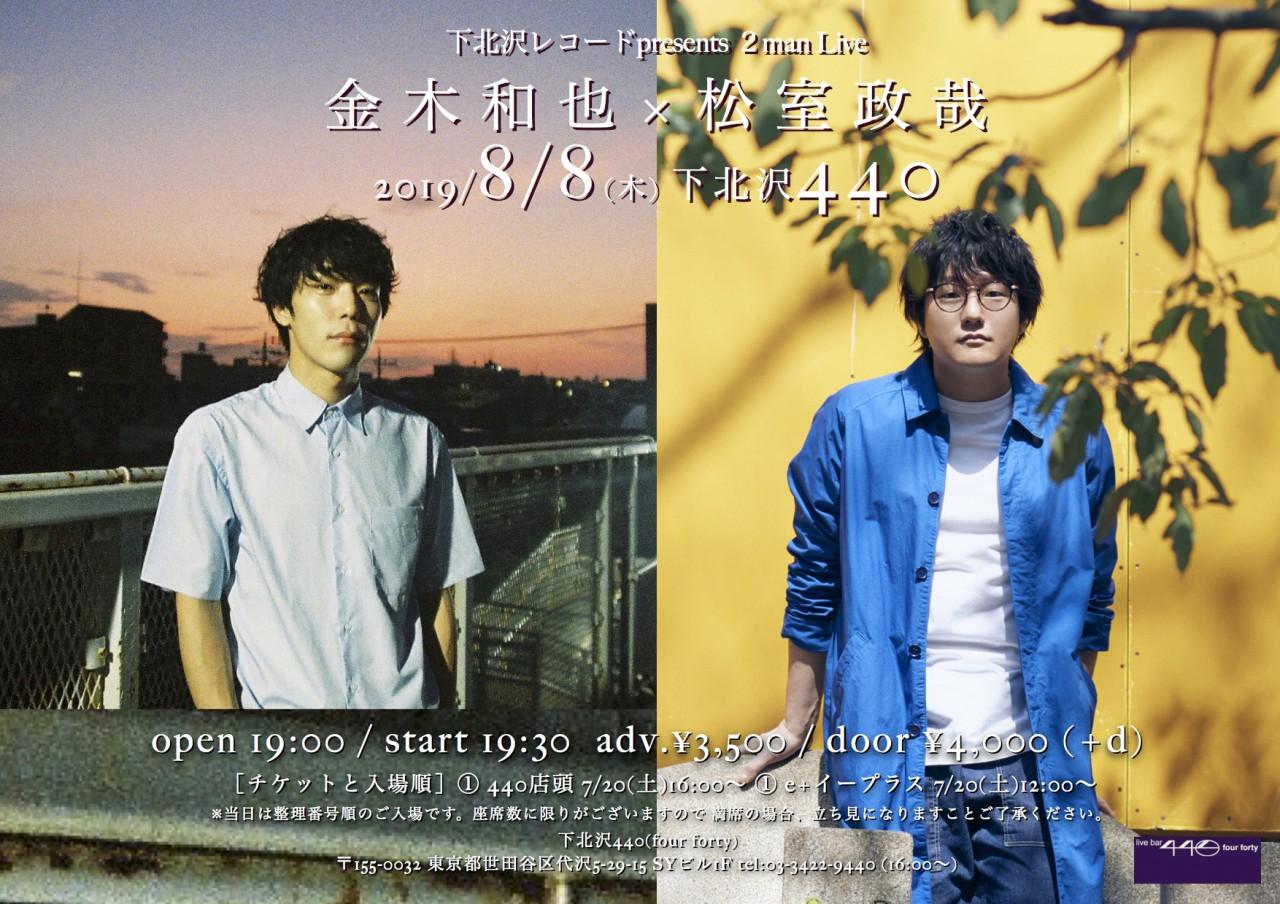 下北沢レコードpresents 2man Live『金木和也 × 松室政哉』