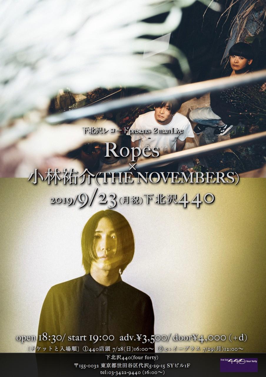 下北沢レコードpresents 2man Live『Ropes  × 小林祐介(THE NOVEMBERS)』