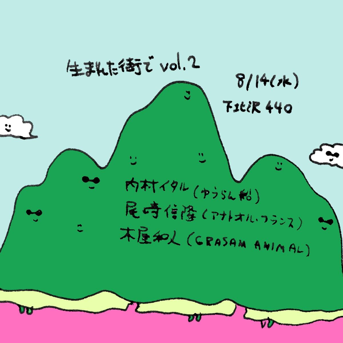 『生まれた街で vol.2』