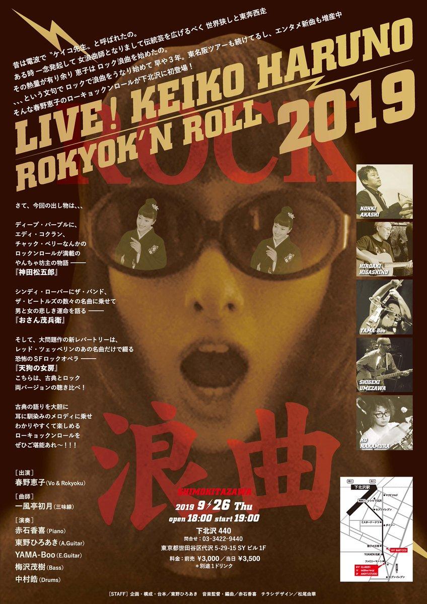 春野恵子ローキョックンロールSHOW 2019