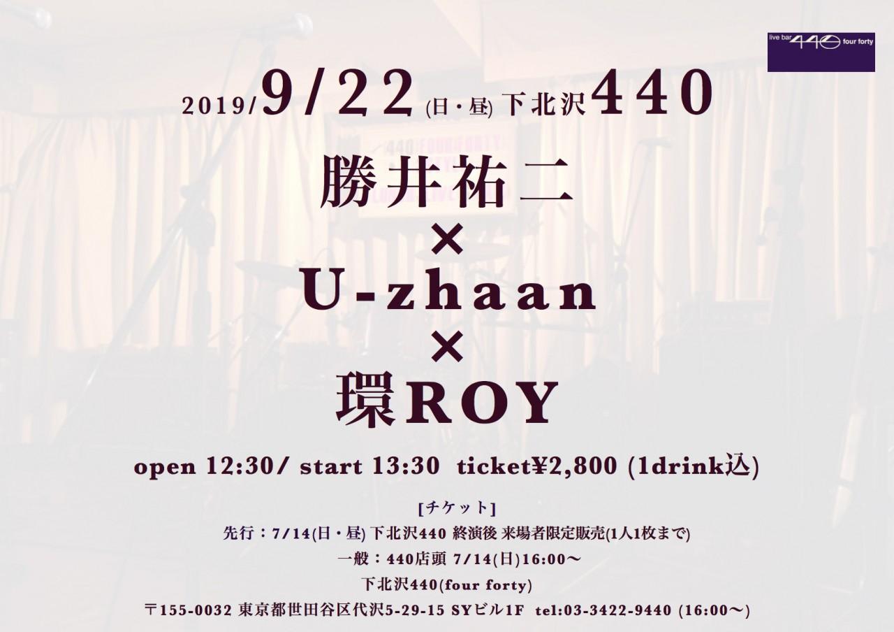「勝井祐二 × U-zhaan × 環ROY」