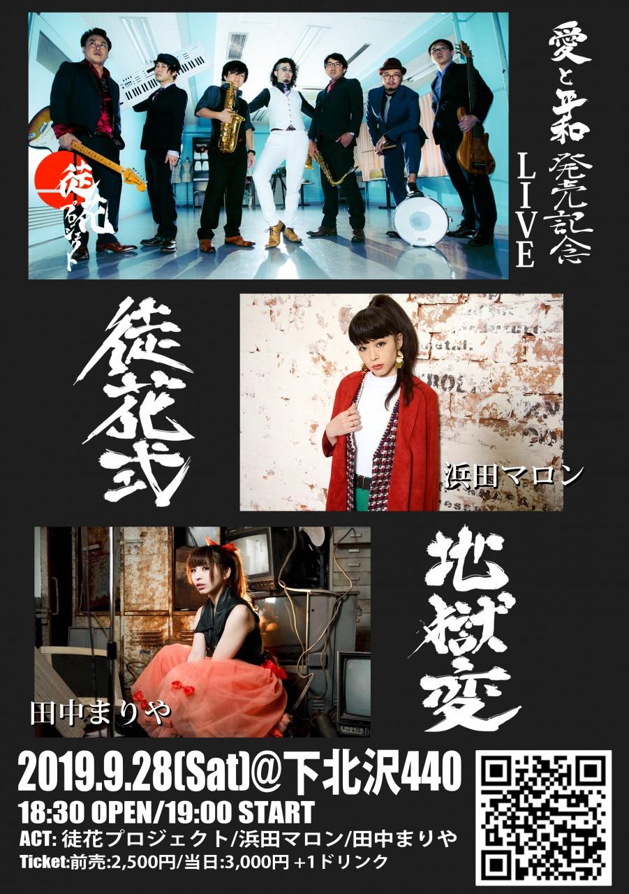 徒花プロジェクト レコ発ライブ「愛と平和 発売記念 〜徒花式地獄変〜」