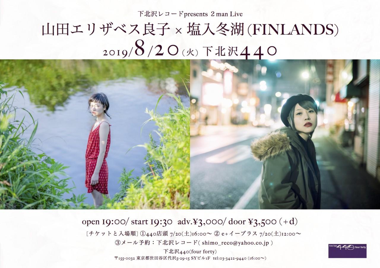 下北沢レコードpresents 2man Live『塩入冬湖(FINLANDS)× 山田エリザベス良子』
