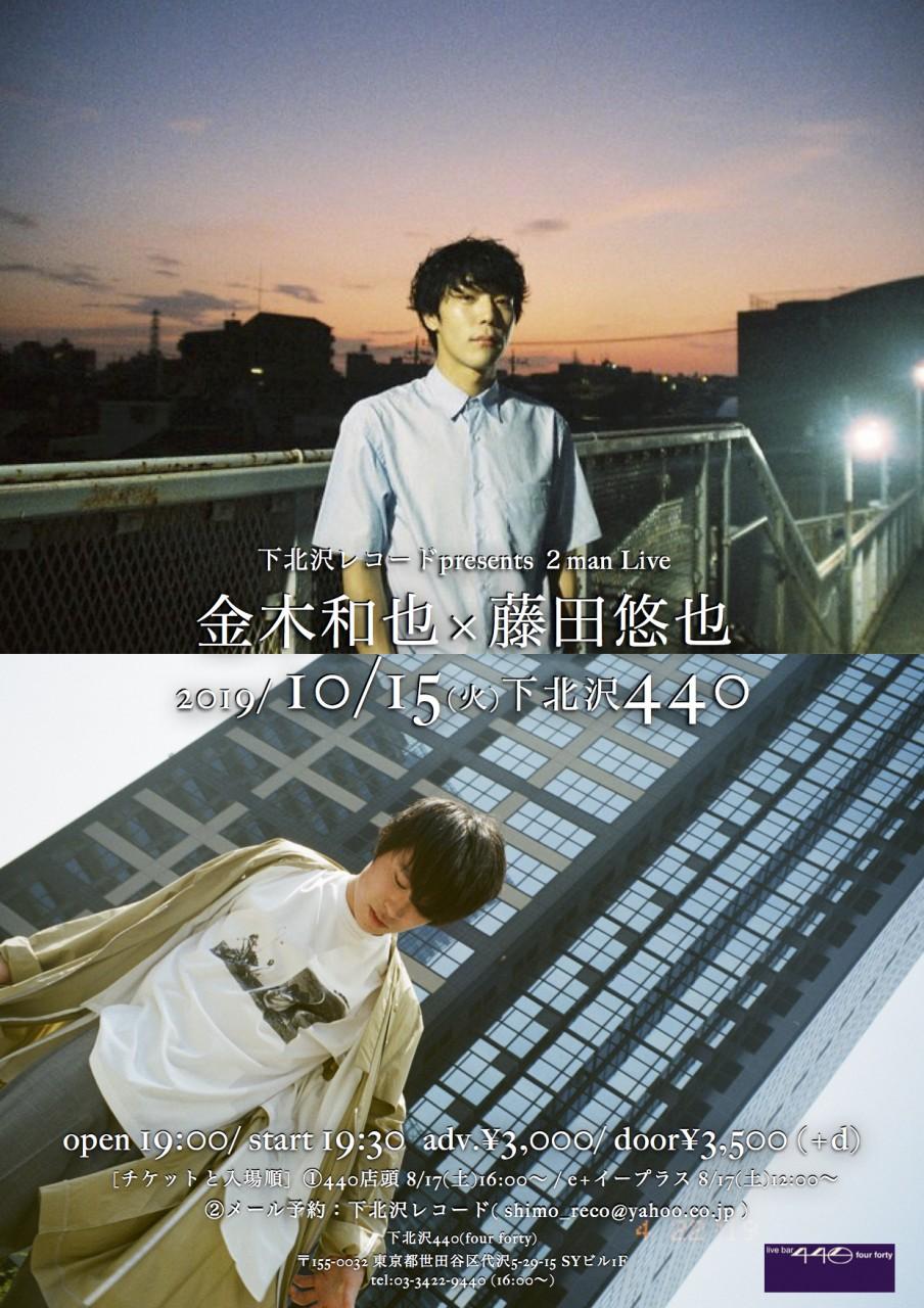下北沢レコードpresents 2man Live『金木和也 × 藤田悠也』