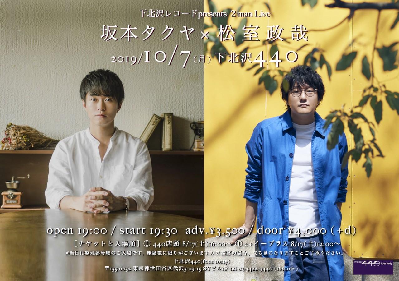 下北沢レコードpresents 2man Live『坂本タクヤ × 松室政哉』
