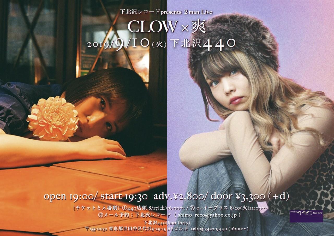 下北沢レコードpresents 2man Live『CLOW × 爽』