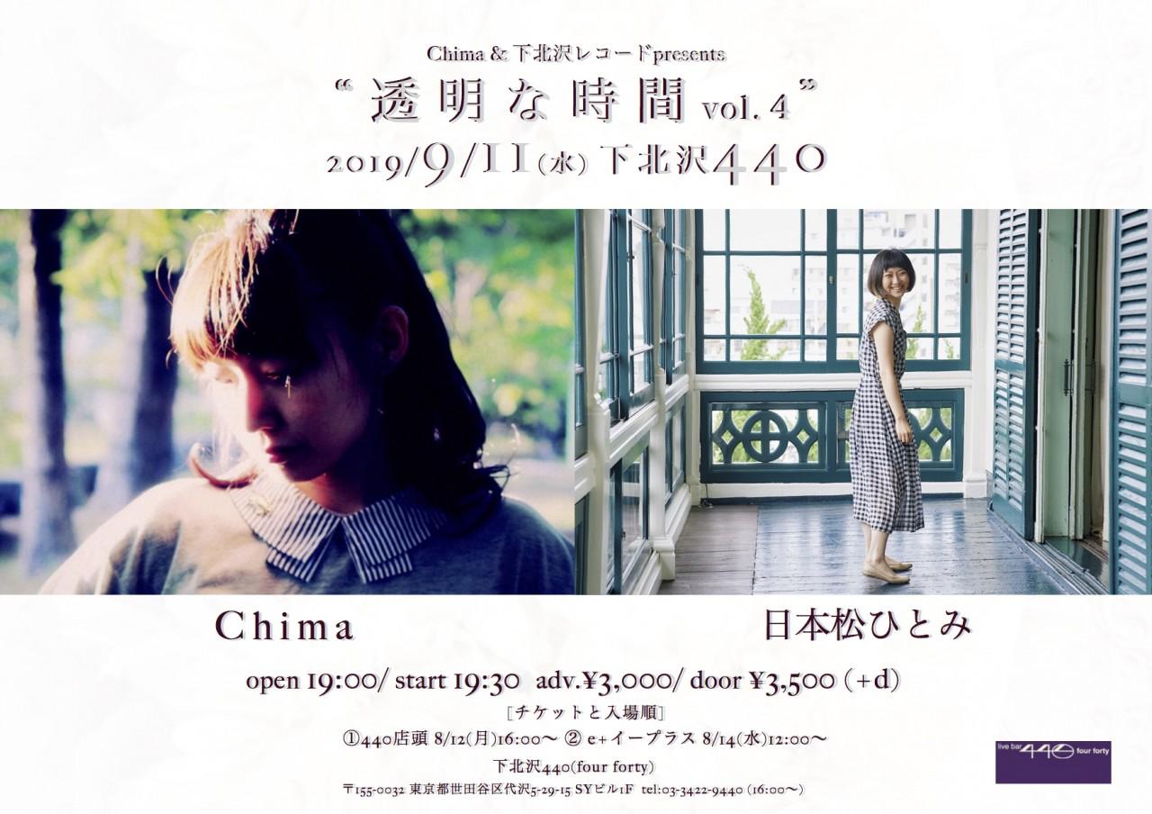 Chima & 下北沢レコードpresents 2man Live『透明な時間 vol.4』