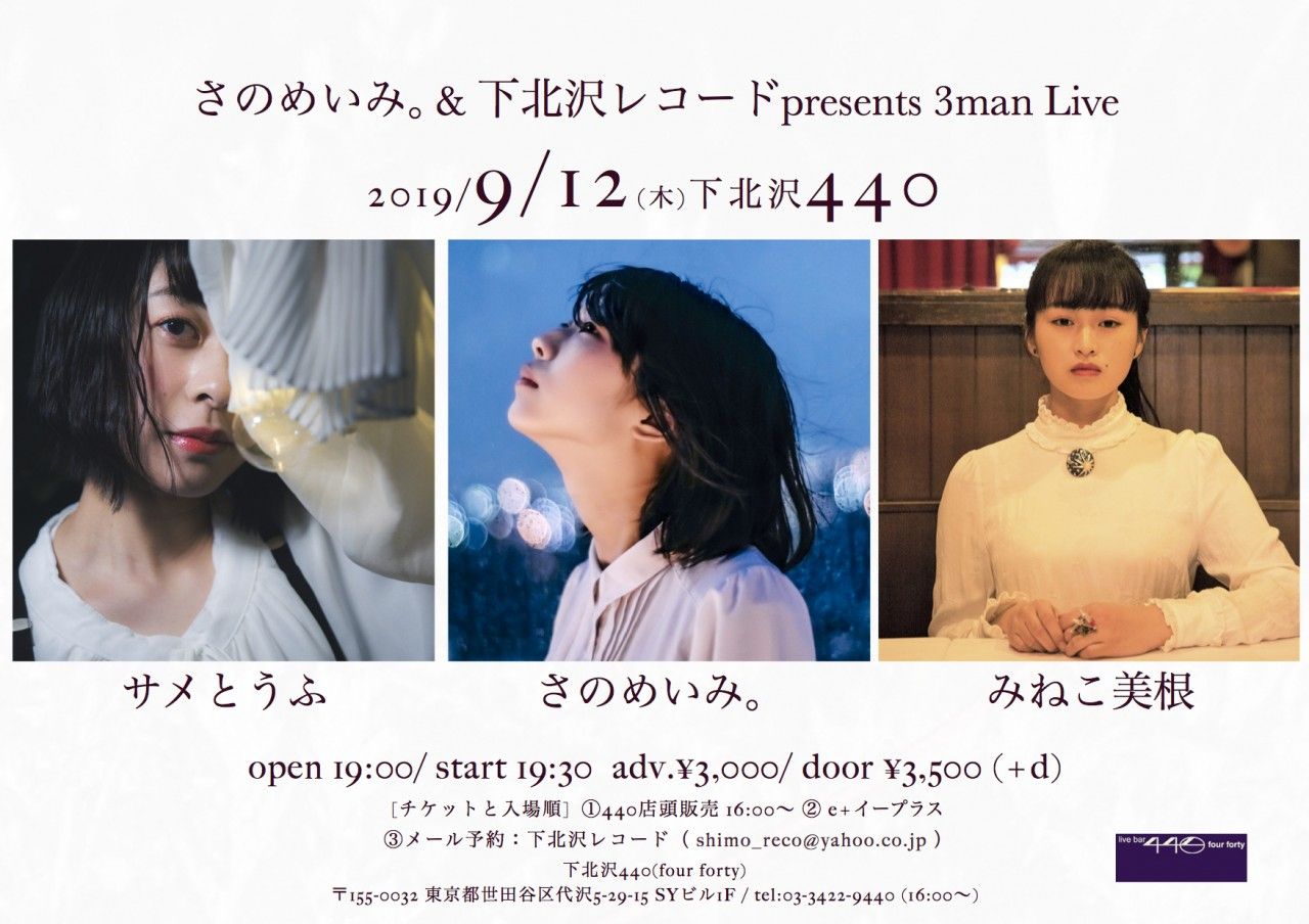 さのめいみ。& 下北沢レコードpresents 3man Live