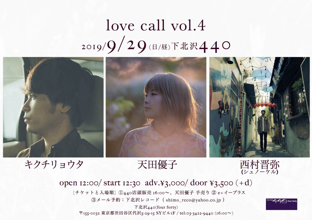 「love call vol.4」