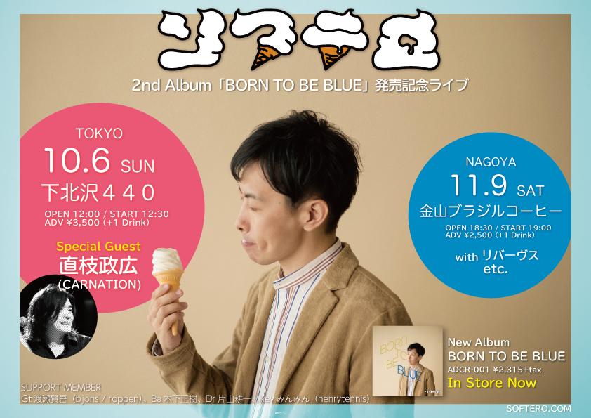 ソフテロ 「BORN TO BE BLUE」発売記念ライブ 〜BORN TO BE NAOE〜