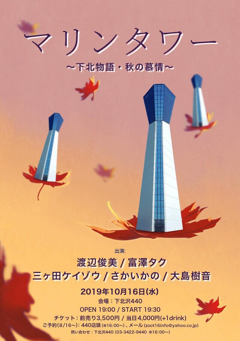 マリンタワー ~下北物語・秋の慕情~