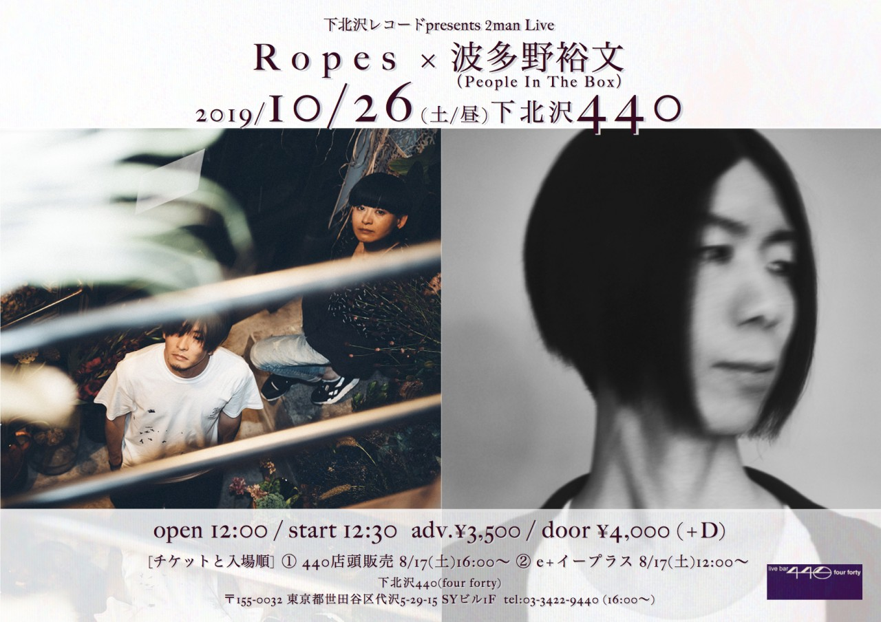 下北沢レコードpresents 2man Live『Ropes × 波多野裕文(People In The Box)』