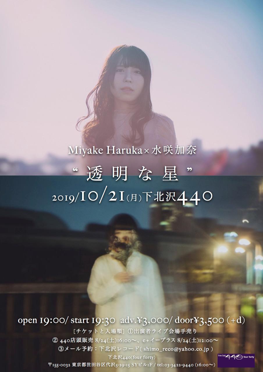 Miyake Haruka × 水咲加奈 2man Live『透明な星』