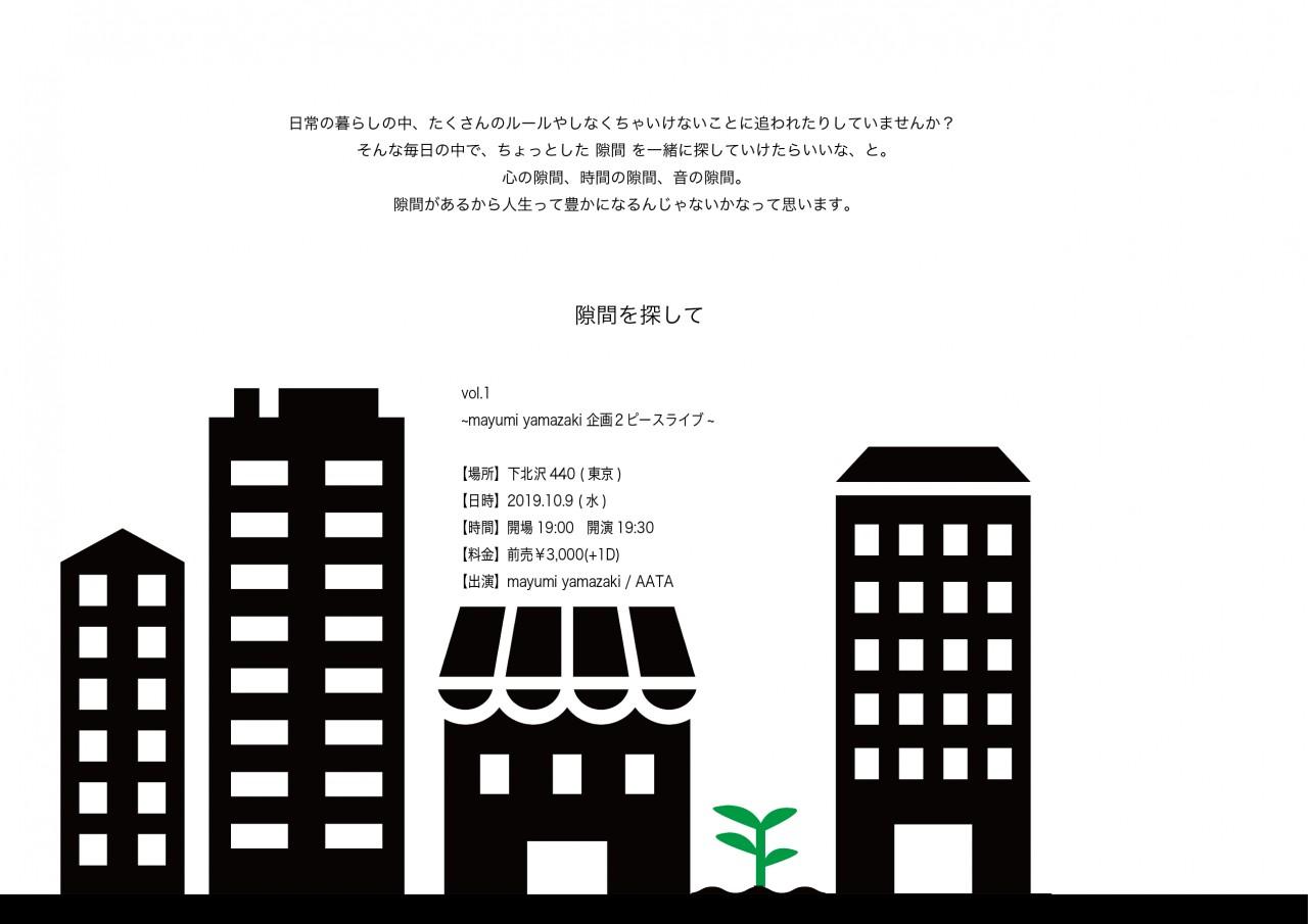 隙間を探して vol.1 ~mayumi yamazaki 企画2ピースライブ~