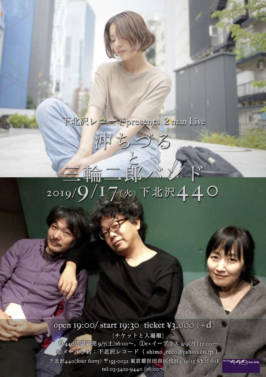 下北沢レコードpresents 2man Live『 沖ちづる と 三輪二郎バンド 』