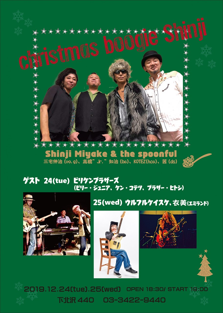 「christmas boogie Shinji」