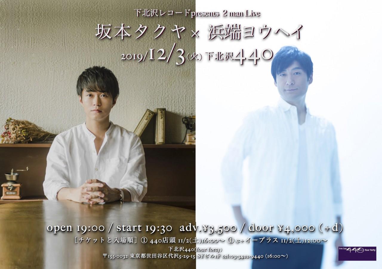 下北沢レコードpresents 2man Live『坂本タクヤ × 浜端ヨウヘイ』