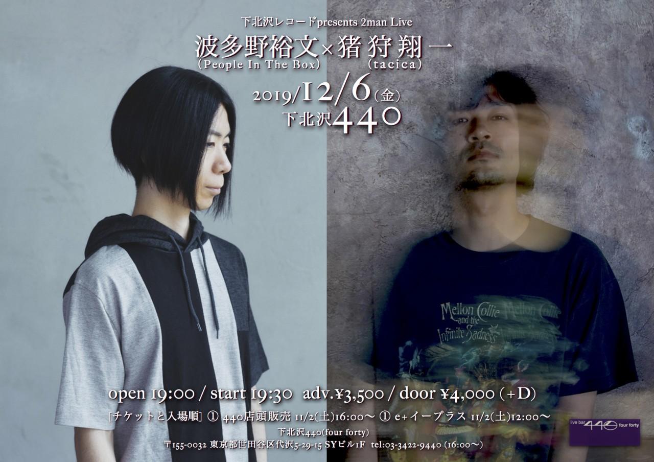 下北沢レコードpresents 2man Live『波多野裕文(People In The Box) × 猪狩翔一(tacica)』