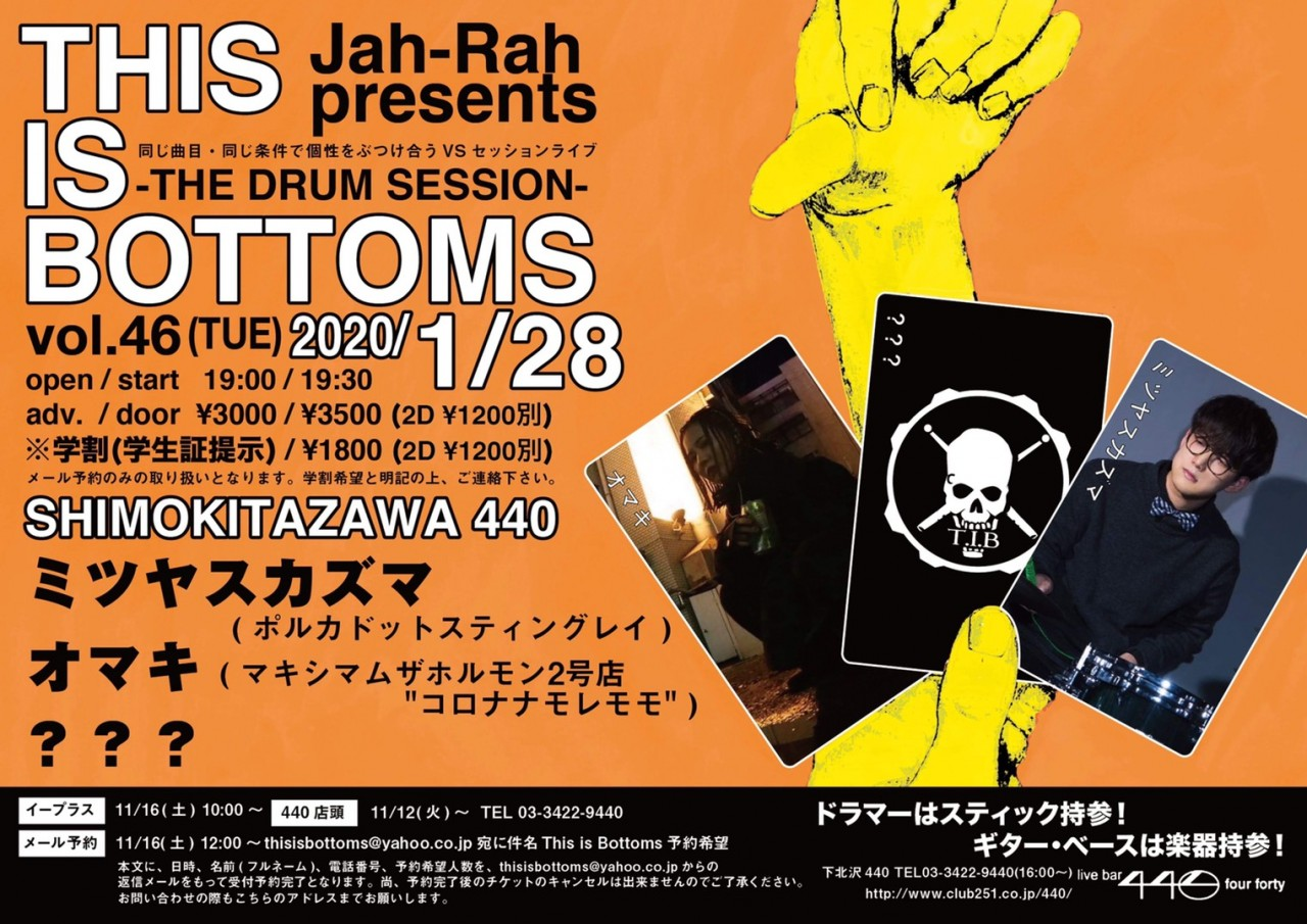 """Jah-Rah presents """"This is Bottoms vol.46"""" ~The Drum Session~"""