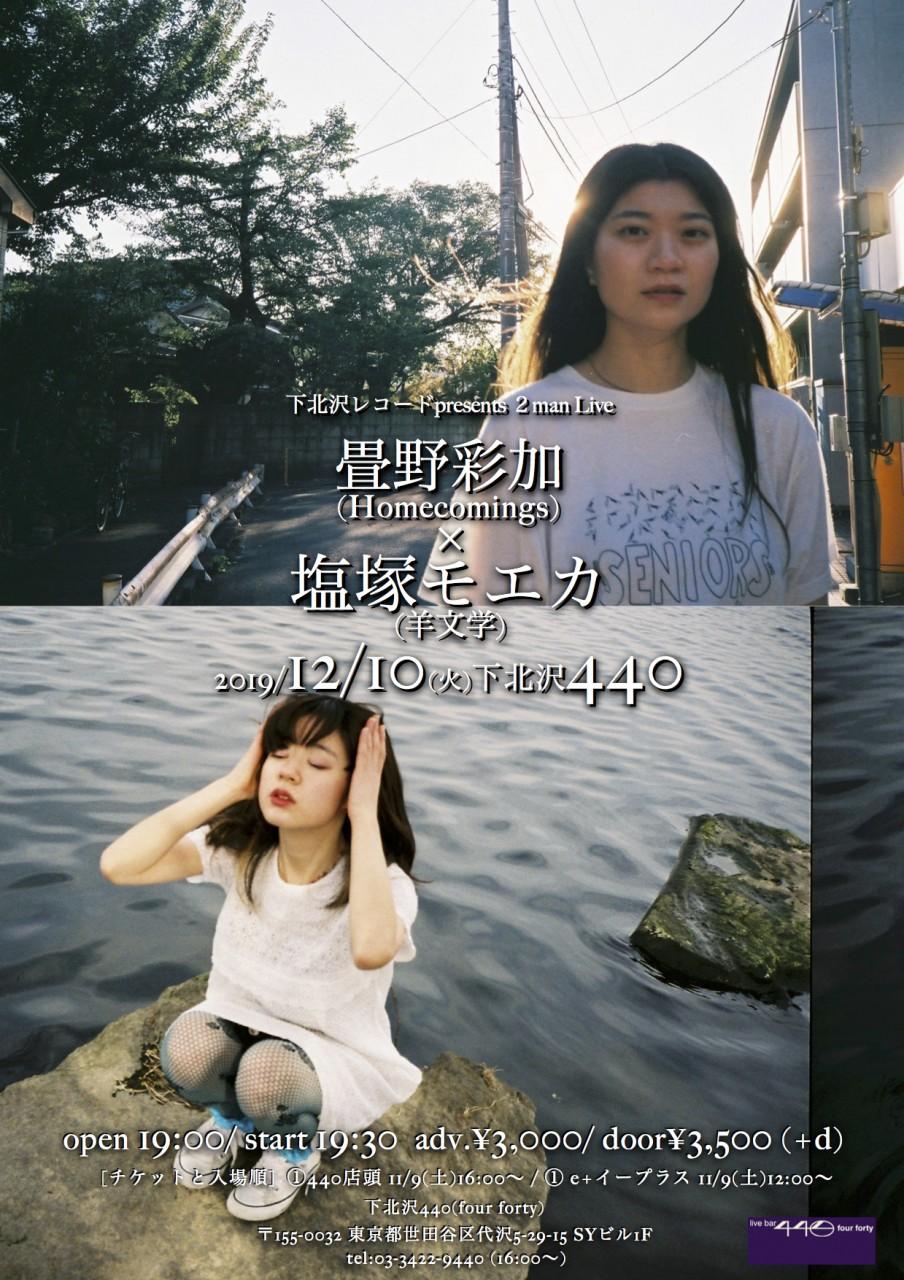 下北沢レコードpresents 2man Live『畳野彩加(Homecomings) × 塩塚モエカ(羊文学)』