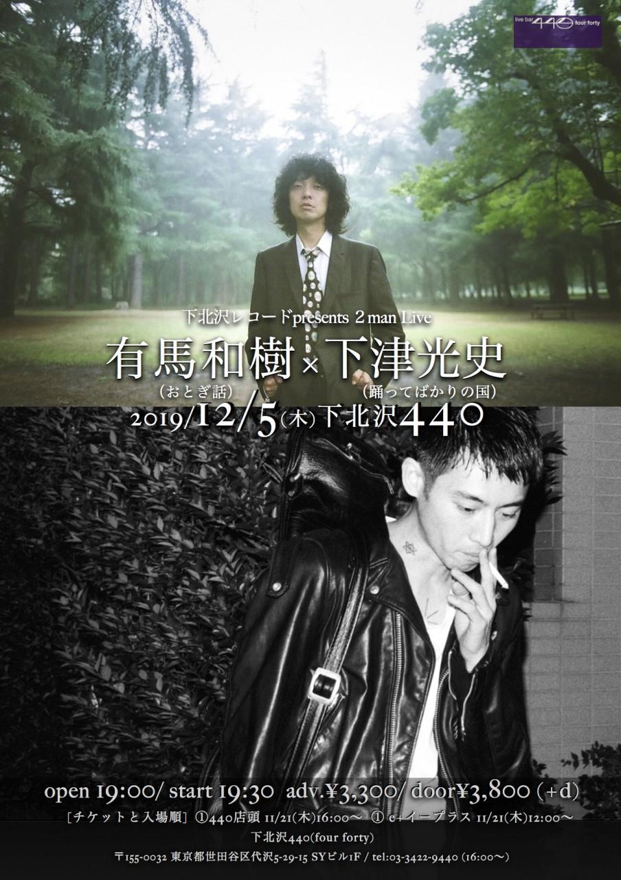 下北沢レコードpresents 2man Live『有馬和樹(おとぎ話)× 下津光史(踊ってばかりの国)』