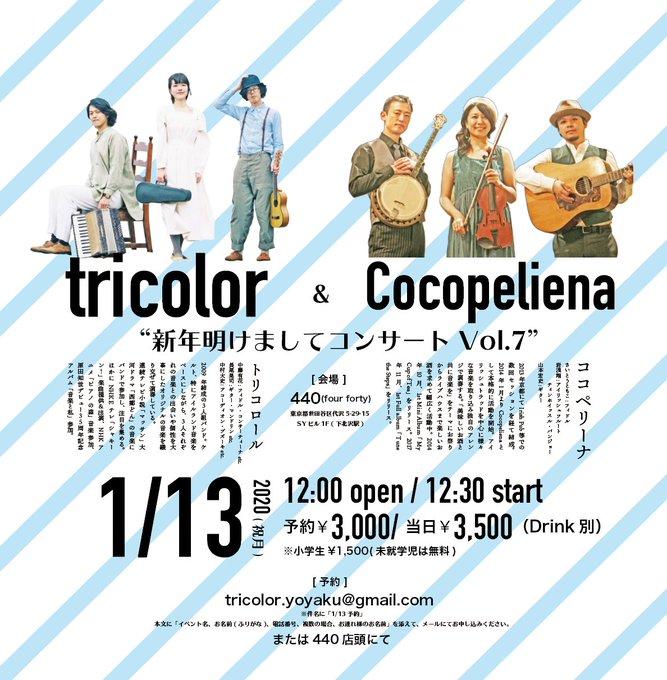 tricolor と Cocopeliena の 新年あけましてコンサート vol.6