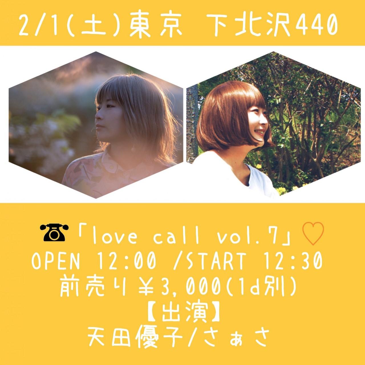 「love call vol.7」
