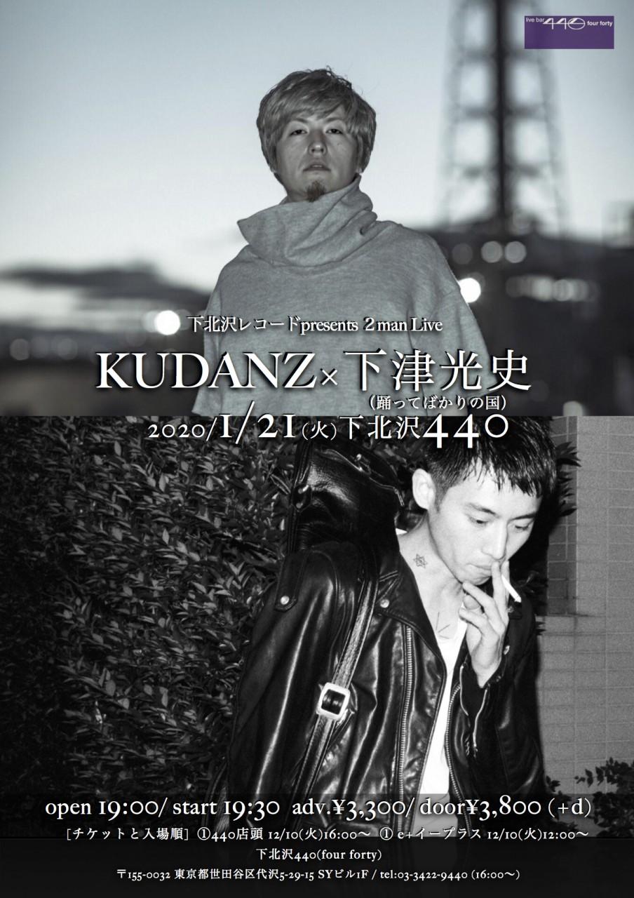 下北沢レコードpresents 2man Live『KUDANZ × 下津光史(踊ってばかりの国)』
