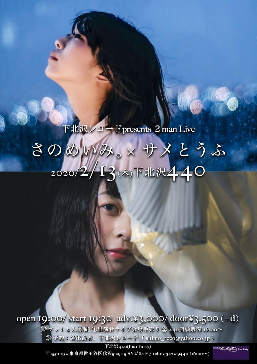 下北沢レコードpresents 2man Live『さのめいみ。×  サメとうふ』