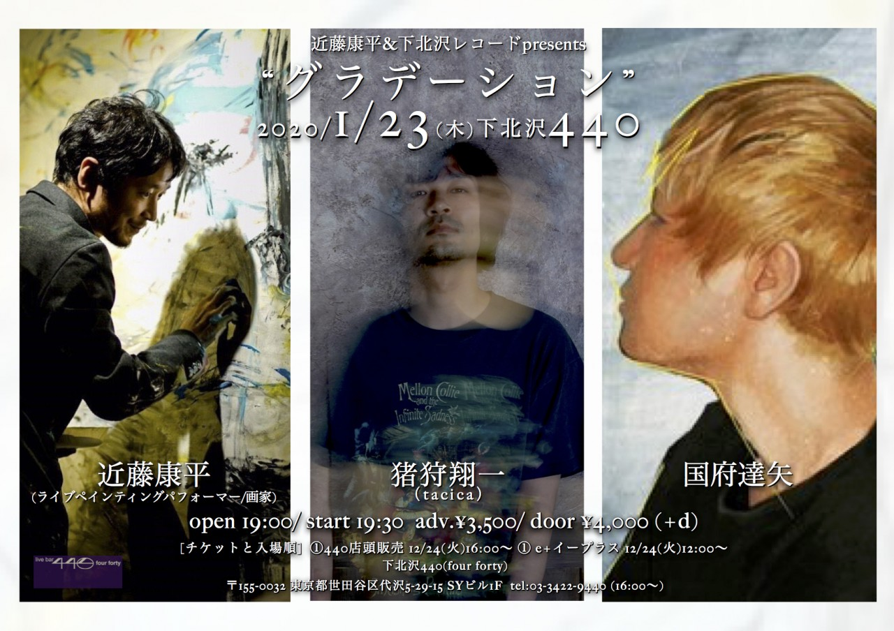 近藤康平&下北沢レコードpresents『グラデーション』