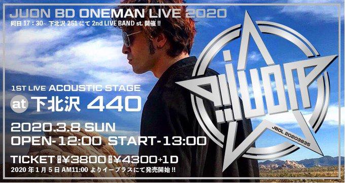 【公演中止・延期】JUON BD ONEMAN LIVE  1部  ACOUSTIC at 下北沢440