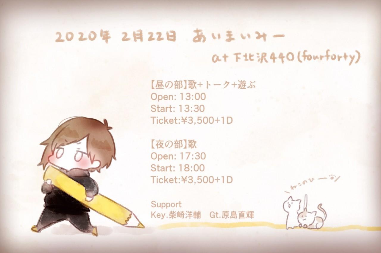 相宮零 oneman live 「あいまいみー」昼の部