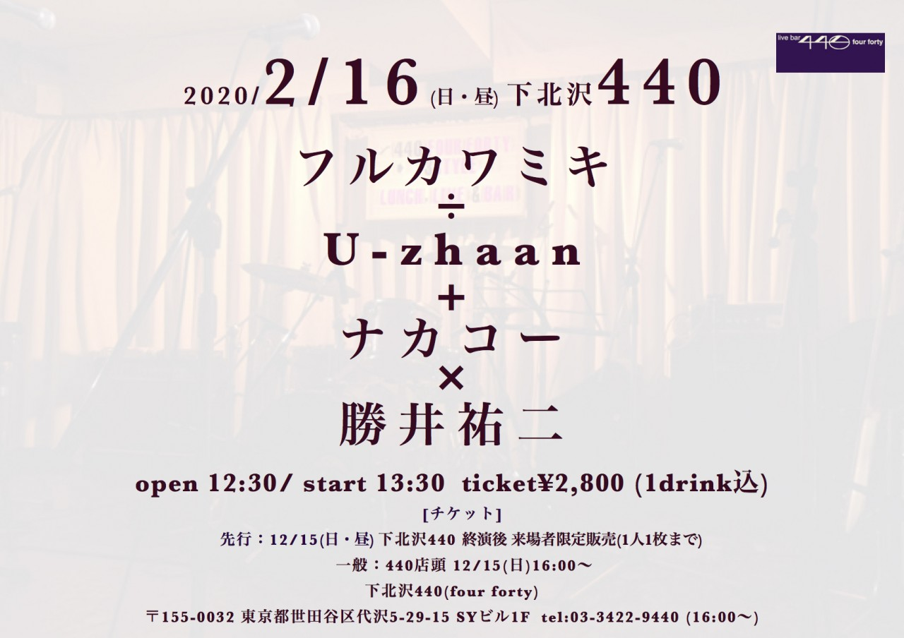 「フルカワミキ ÷ U-zhaan + ナカコー × 勝井祐二」