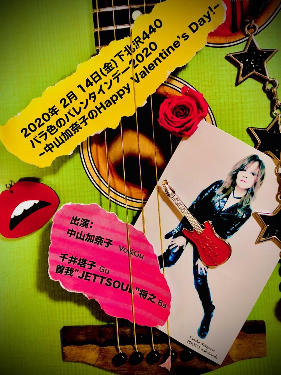 『バラ色のバレンタインデー2020 ~中山加奈子のHappy Valentine's Day!~』