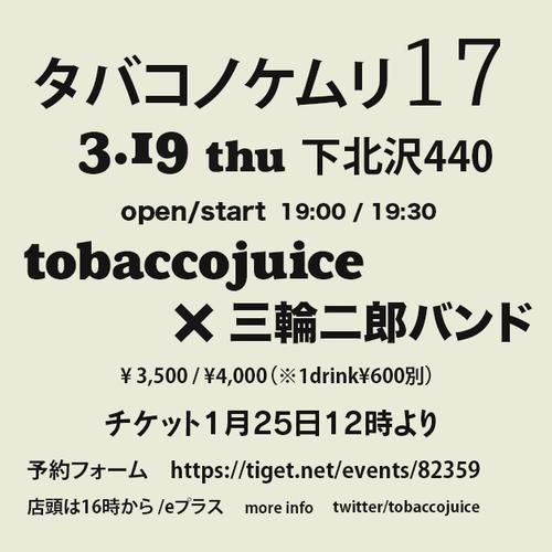 「タバコノケムリ vol.17」