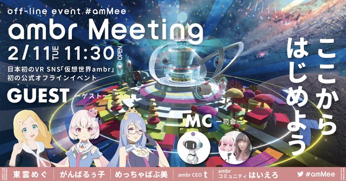 ambr Meeting #amMee