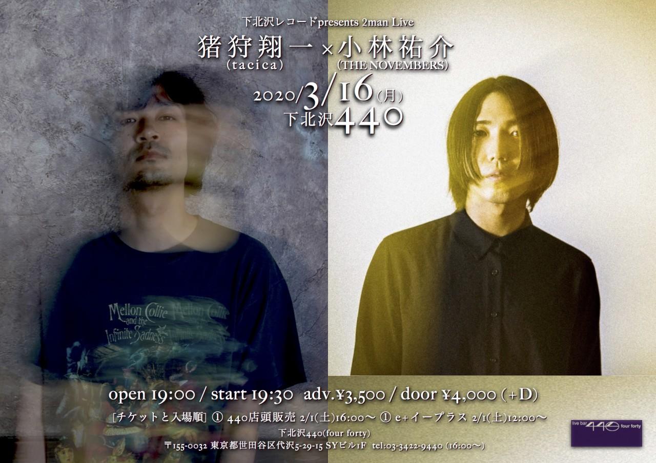 下北沢レコードpresents 2man Live『猪狩翔一(tacica) × 小林祐介(THE NOVEMBERS)』
