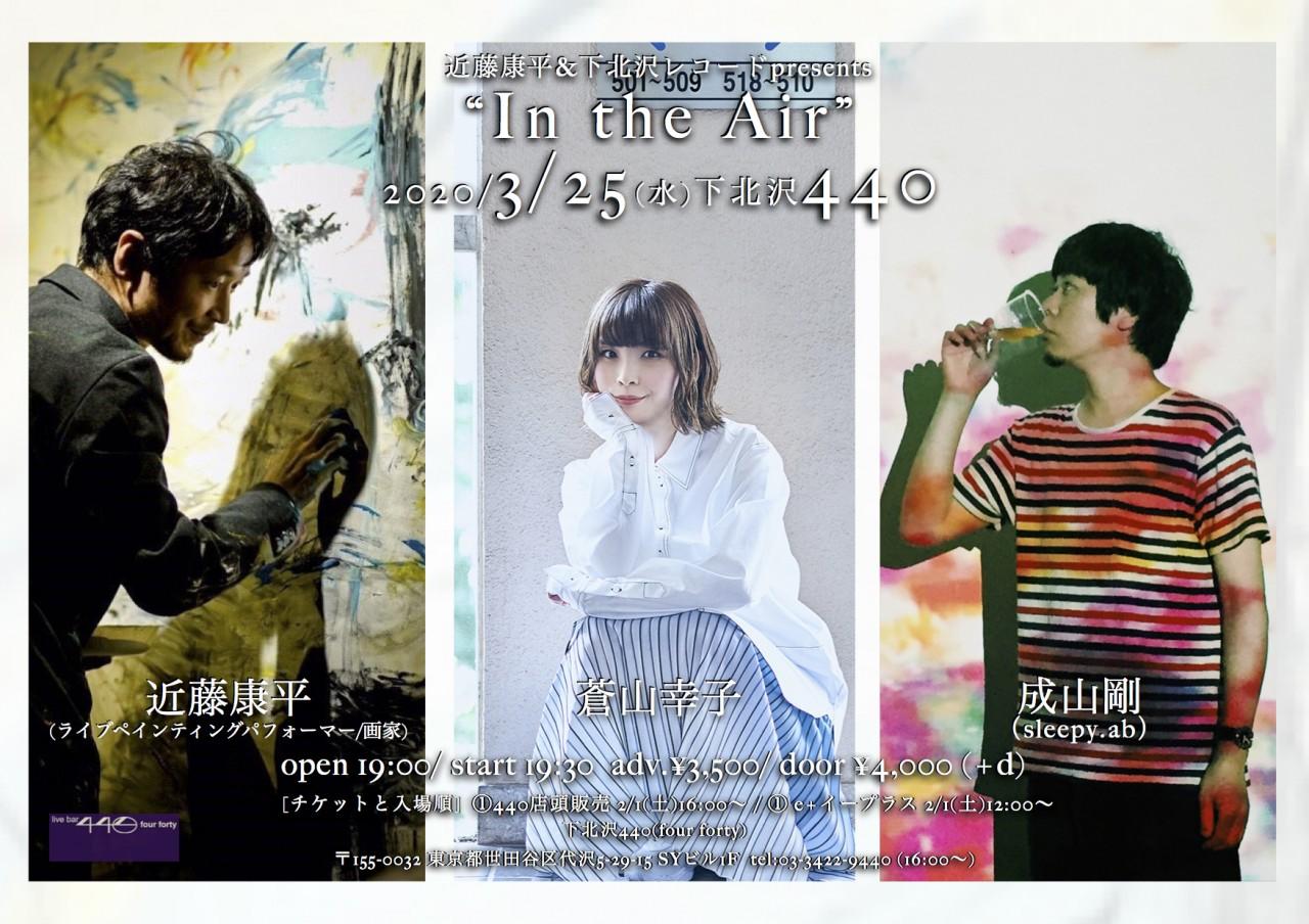 """【公演中止】近藤康平&下北沢レコードpresents """" In the Air """""""