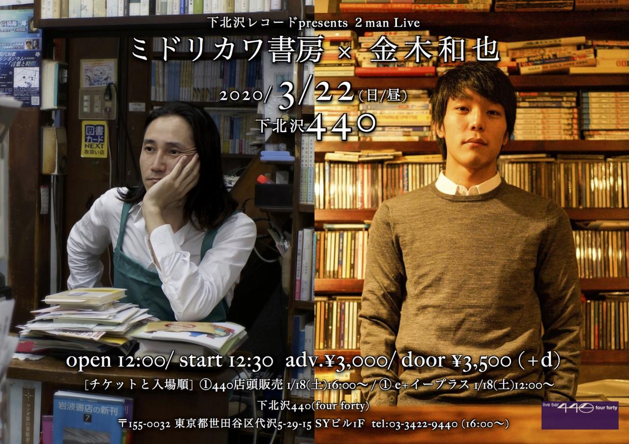 下北沢レコードpresents 2man Live『ミドリカワ書房 × 金木和也』