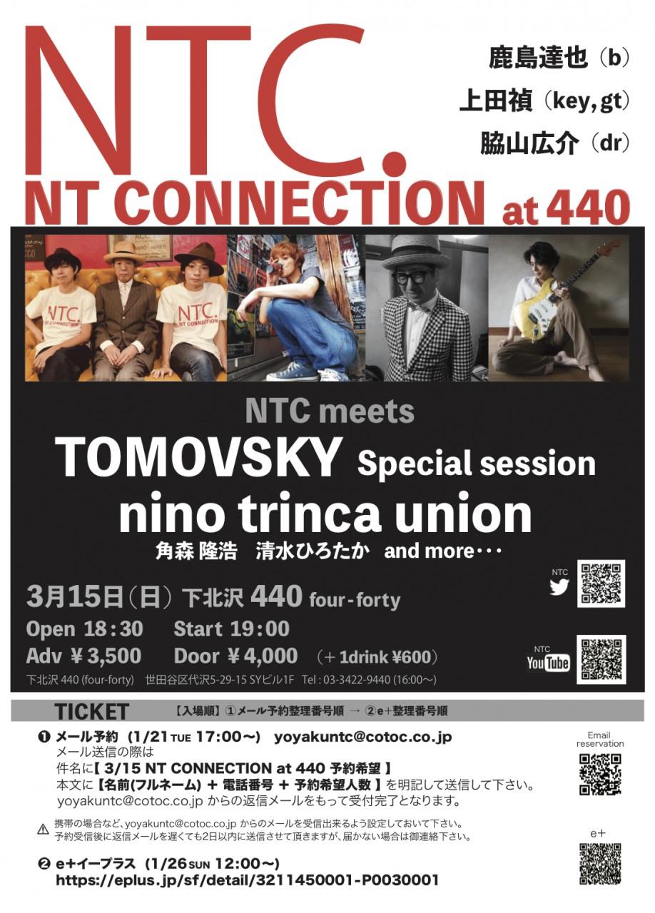 """【公演中止】""""NT CONNECTION at 440 鹿島達也 上田禎 脇山広介"""""""