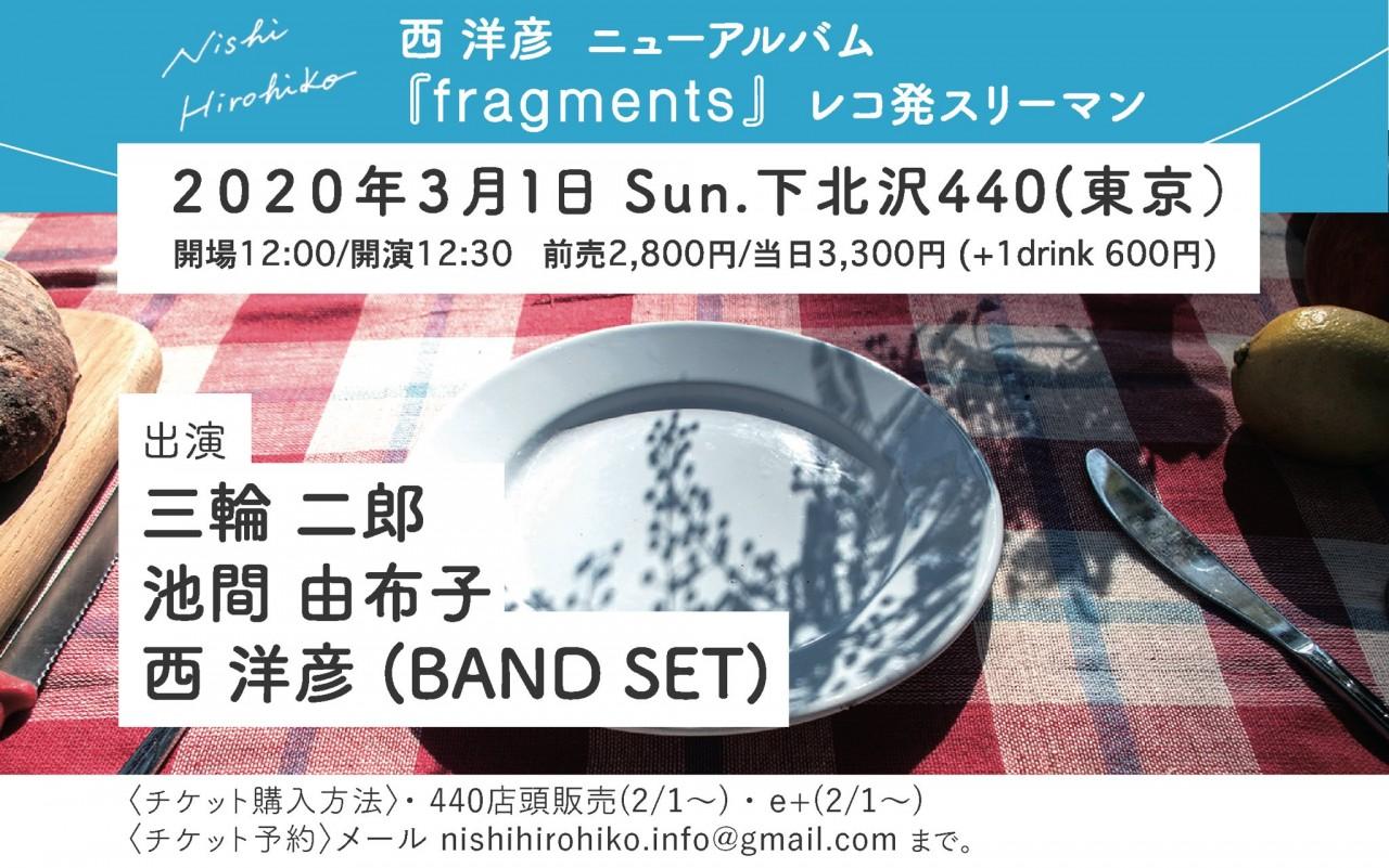 西 洋彦ニューアルバム『fragments』レコ発スリーマン