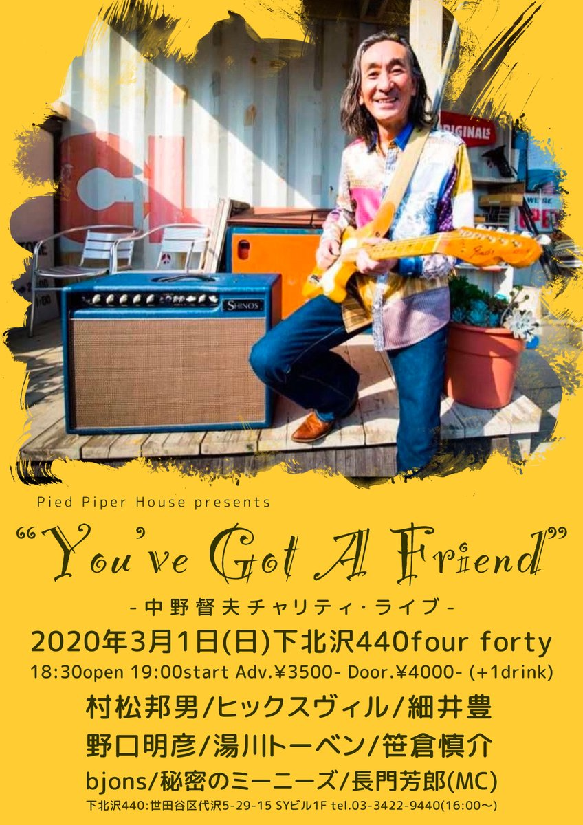 Pied Piper House Presents You've Got A Friend ~中野督夫チャリティ・ライブ~