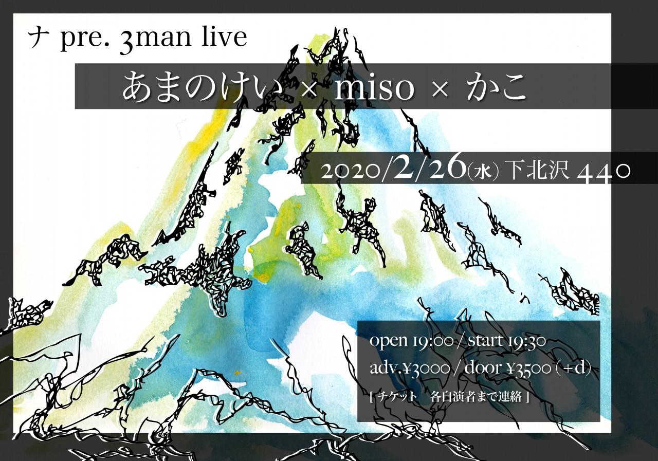 ナpre. 3man live 『 あまのけい × miso × かこ 』